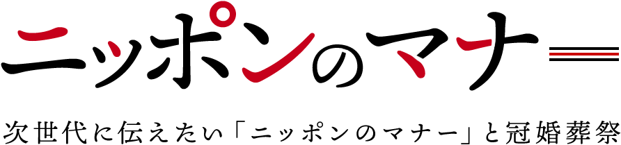 ニッポンのマナー